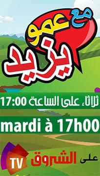 Maa Amou 205x360
